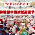 【吉隆坡】这个圣诞节,一起到Fahreinheit88去溜冰吧!