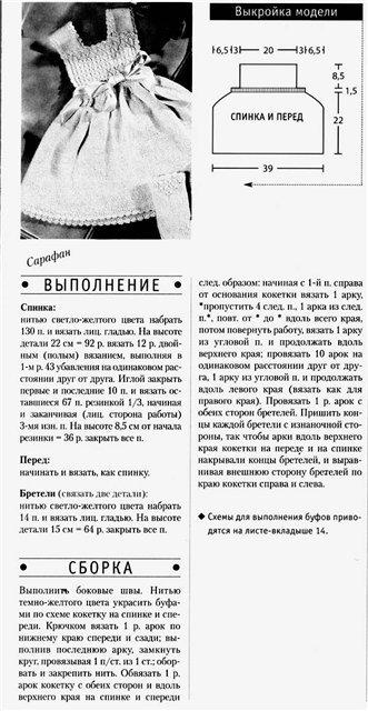 Вязание спицами детские платья и схемы 79