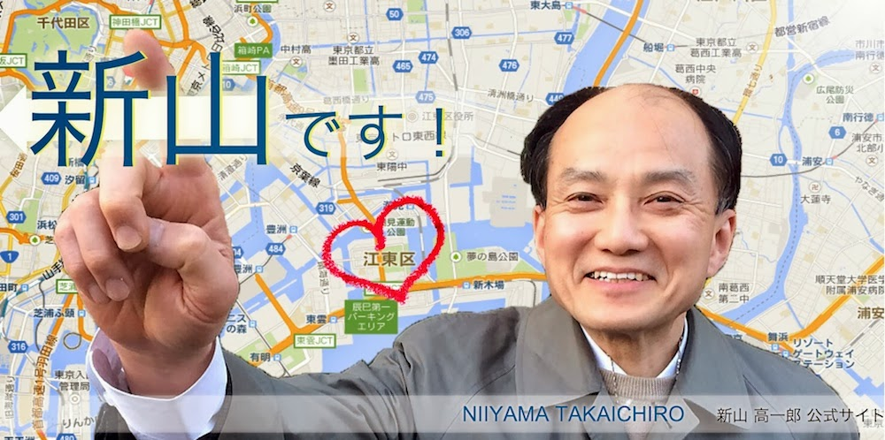 新山 高一郎 公式サイト