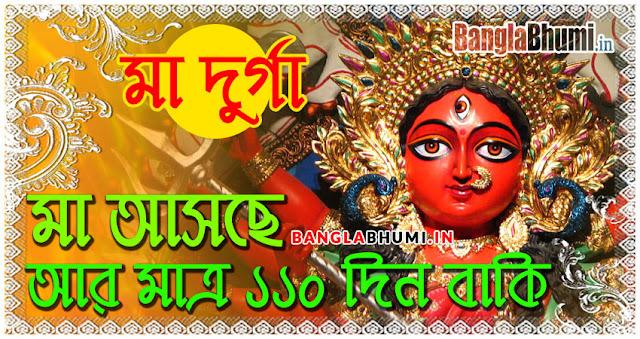 Maa Durga Asche 110 Din Baki - Maa Durga Asche Photo in Bangla