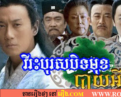 [ Movies ] Vireak Boros Bet mok Pai Ethang - Chinese Drama In Khmer Dubbed - Khmer Movies, chinese movies, Series Movies