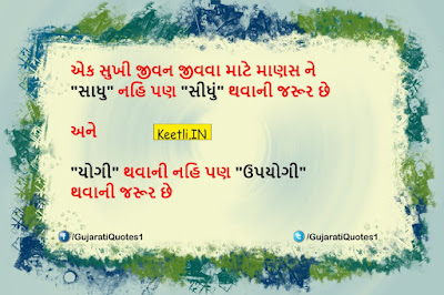 Motivational Quotes in Gujarati