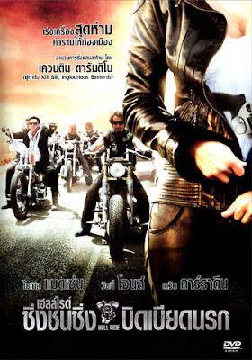 Hell Ride (2008) ซิ่งชนซิ่ง บิดเบียดนรก