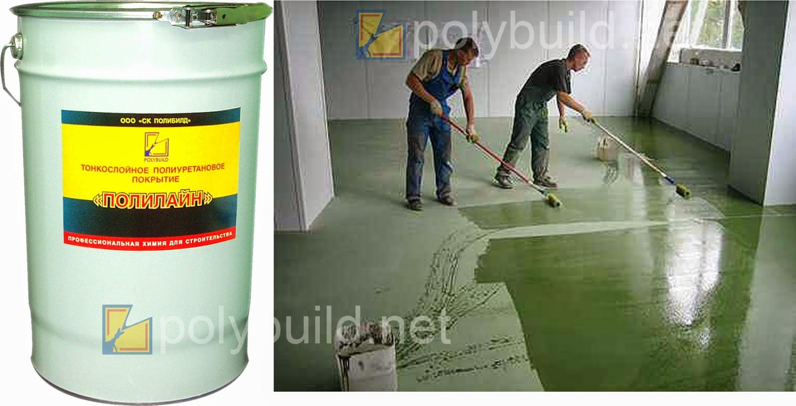 Защитный полиуретановый лак для наливного пола колеры для покраски стен