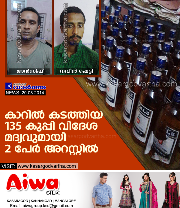 Car, Liquor, Seized, Muliyar, Arrest, Kerala, Police, Two arrested with 135 bottles of foreign liquor