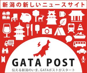 「GATAポスト」始まりました!