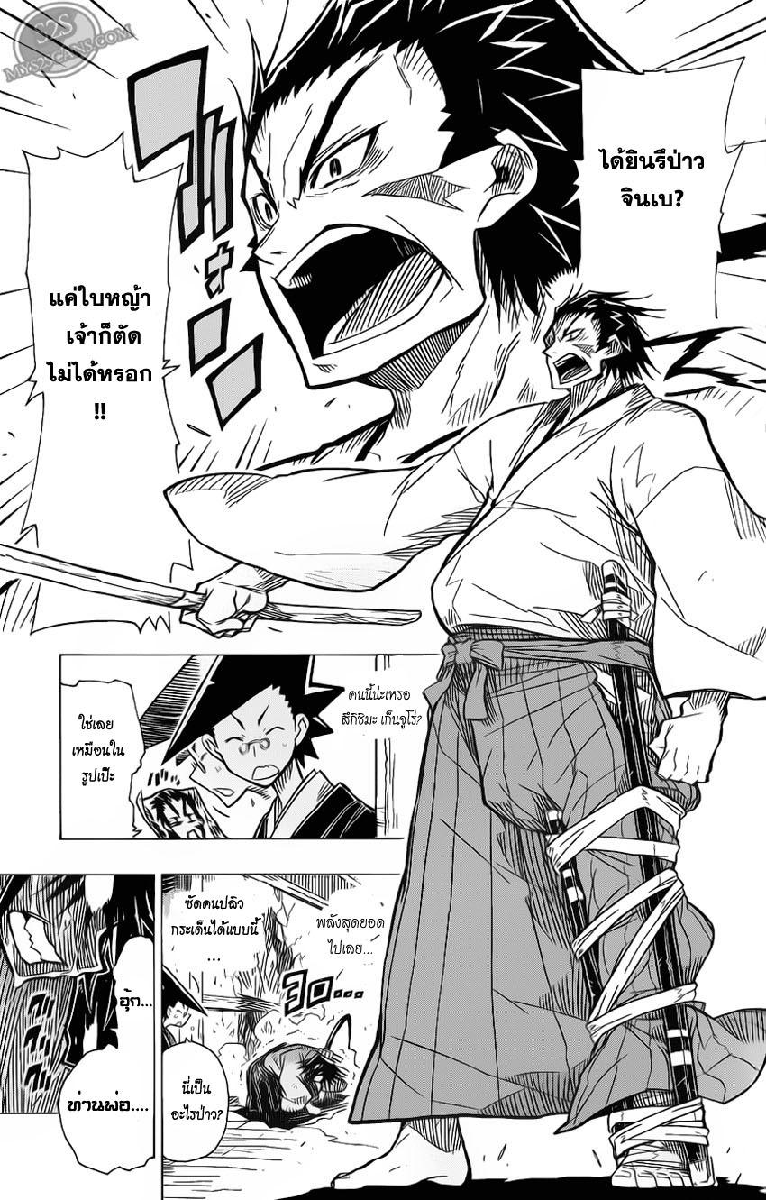 Joujuu Senjin!! Mushibugyo 1 TH ไปล่ะนะ!  หน้า 12