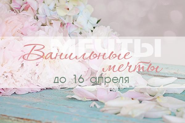 http://vanilla-wonders.blogspot.ru/2014/03/2.html