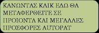 http://autopat-selides.blogspot.gr/