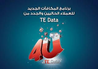 برنامج المكافآت الجديد للعملاء الحاليين والجدد من TE Data TE Data 4U