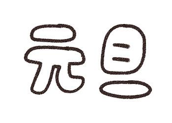 「元旦」年賀状に使えるイラスト文字(縦) 線画