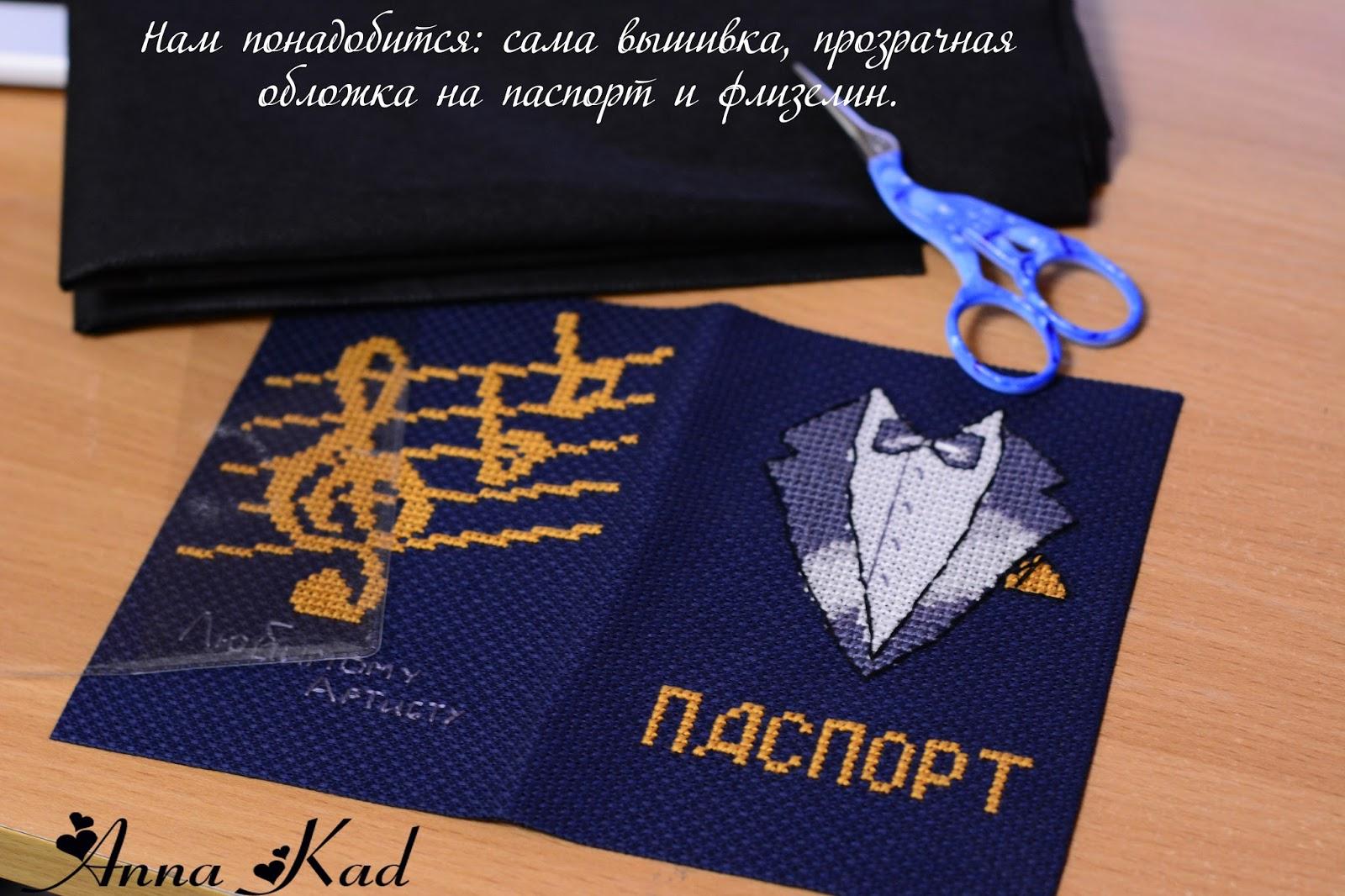 Обложка на паспорт своими руками вышивка