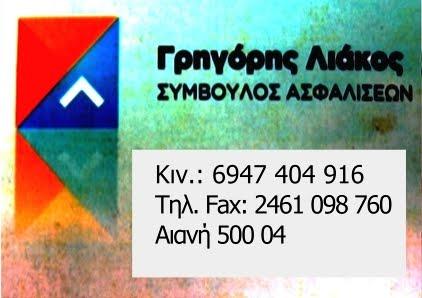 ΑΣΦΑΛΕΙΕΣ