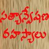 SATHYANAVESHANA