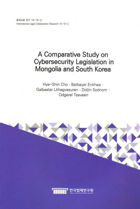 A Comparative Study on Cybersecurity Legislation in Mongolia and South Korea (2016)