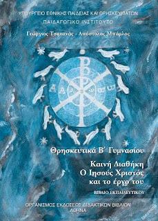 Θρησκευτικα Β Γυμνασιου βιβλιο εκπαιδευτικου