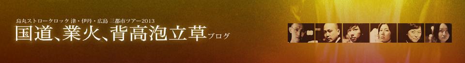 烏丸ストロークロック 津・伊丹・広島 三都市ツアー2013『国道、業火、背高泡立草』
