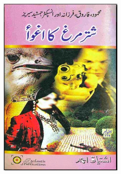 aish - Shutarmurg Ka Agwa By Ishtiaq Ahmed
