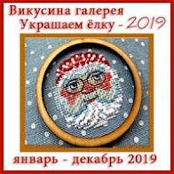 Украшаем ёлку - 2019