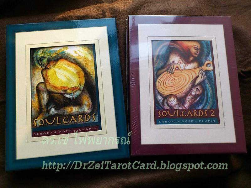 โซลการ์ด ไพ่โซลการ์ด ไพ่ยิปซี ไพ่ออราเคิล SoulCard Soul Card I II 1 2 Deborah tarot