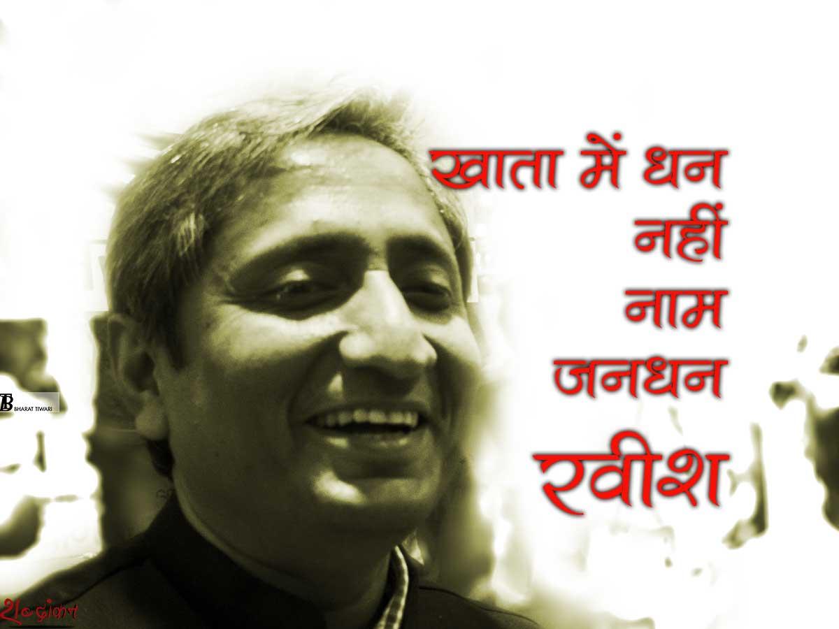 रवीश कुमार: खाता में धन नहीं नाम जनधन #शब्दांकन