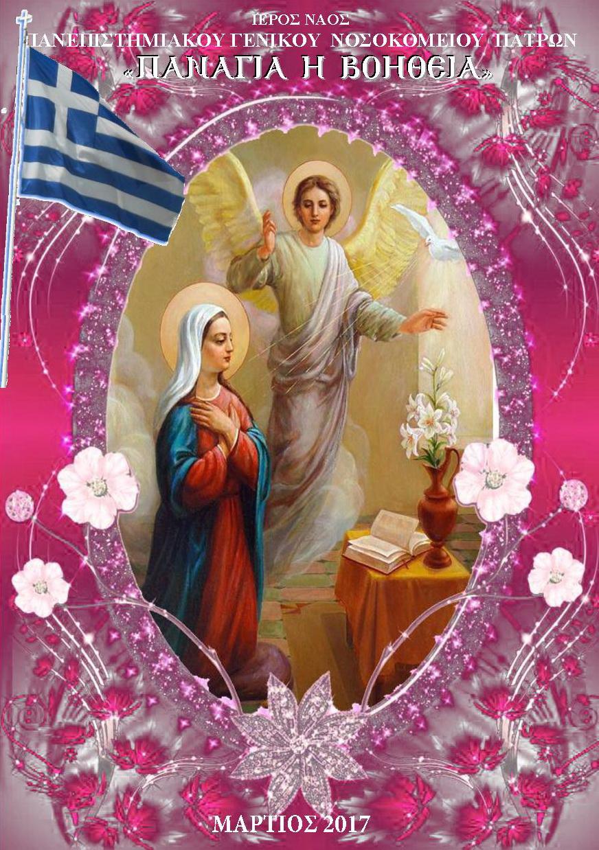 """Πρόγραμμα Μαρτίου 2017 Ιερού Ναού """"Παναγία η Βοήθεια"""" Π.Γ.Ν.Π."""