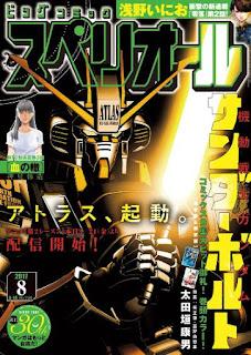 ビッグコミックスペリオール 2017年08号