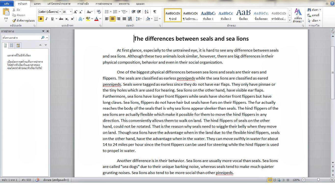 Pf claim statement essay