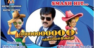 Watch Pathayeram Kodi (2013) Tamil Movie Online