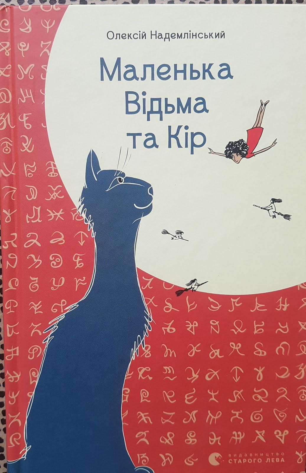 """Мои книги - """"Маленька Відьма та Кір"""""""