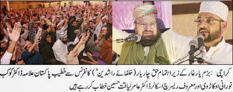 Conference Karachi allama kaukab noorani okarvi
