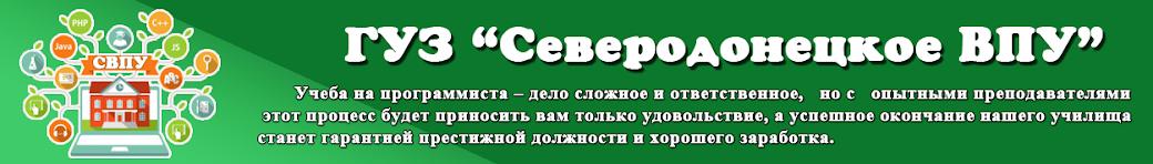 """ГУЗ """"Северодонецкое ВПУ"""""""