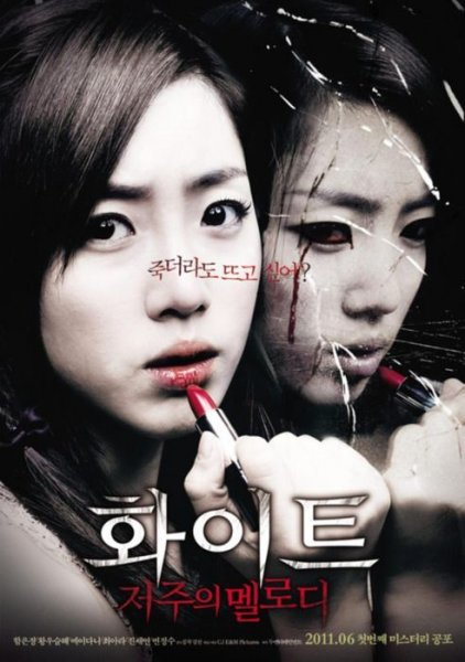 Ver The Melody of the Curse (2011) Online