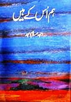 Hum Us Kay Hain By Amjad Islam Amjad