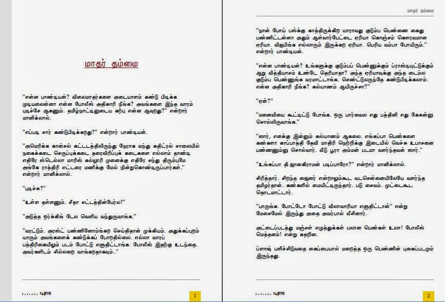 download sinhala novels pdf online for free
