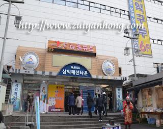 Samick Fashion Town