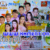 [ALBUM MV] Phleng Records VCD VOL 21 || Khmer New Year 2015