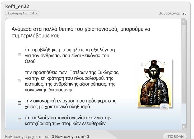http://ebooks.edu.gr/modules/ebook/show.php/DSGL-B126/498/3244,13186/extras/Html/Excersise_22_eisag_en22_Quiz_popup.htm