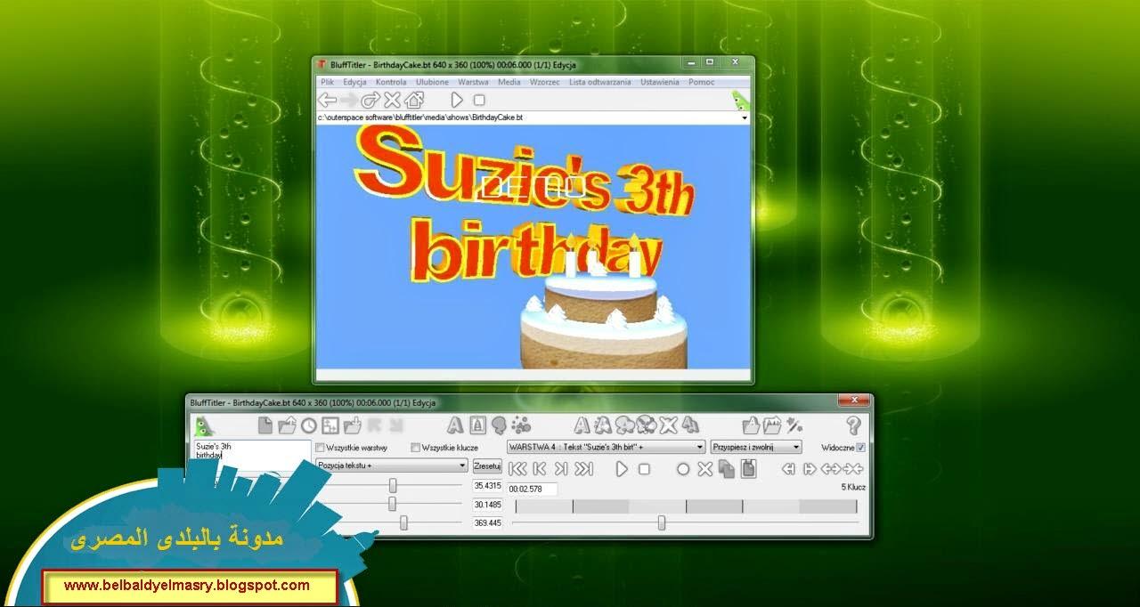 حمل احدث اصدار من برنامج اضافة النصوص والكلمات ثلاثية الابعاد على الفيديو والصور BluffTitler 11.2.2.2 بحجم 10 ميجا بايت
