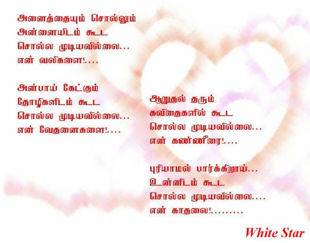 quotes imagess birthday quotes in tamil language