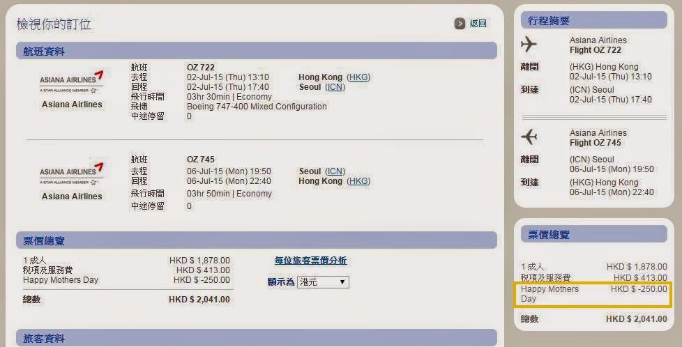 7月頭香港飛首爾,韓亞航空HK$1,878起,使用折扣碼後,HK$1,628,連稅 HK$2,041起