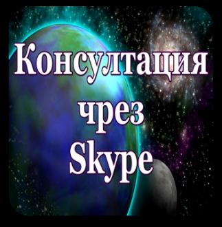 skype: syvetnik