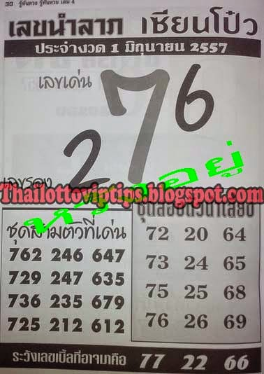 Thai Lotto Exclusive Paper 01-06-2014
