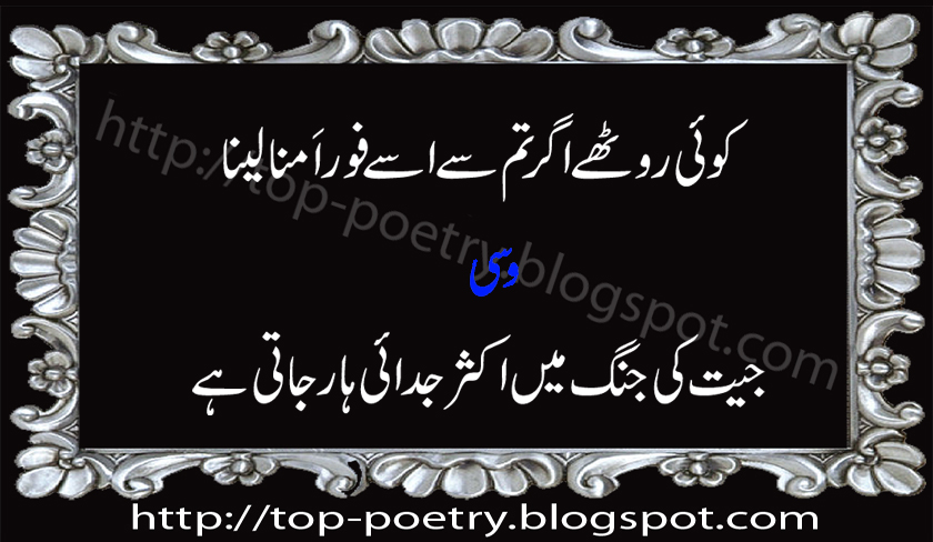 Top Mobile Urdu And English Sms: Wasi Shah Poetry