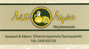 ΧΟΡΗΓΟΙ 2014-15