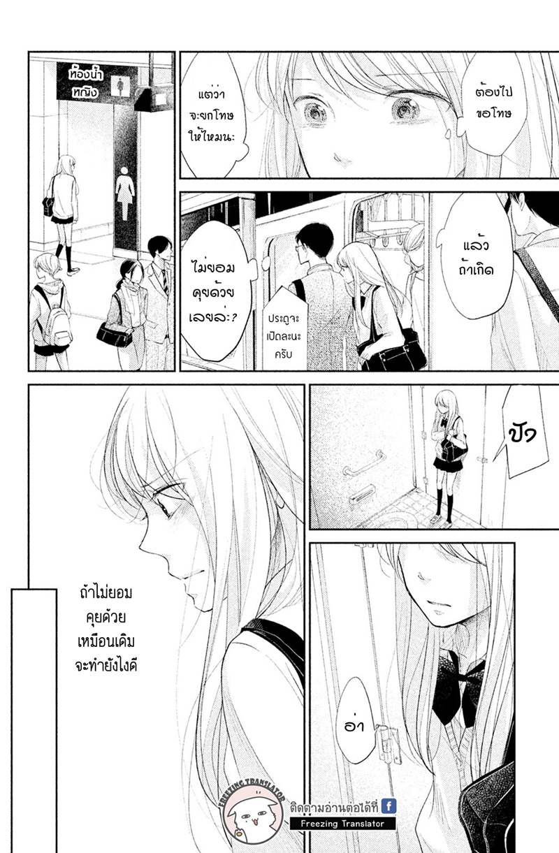 Miyatake Miracle ตอนที่ 2 TH แปลไทย