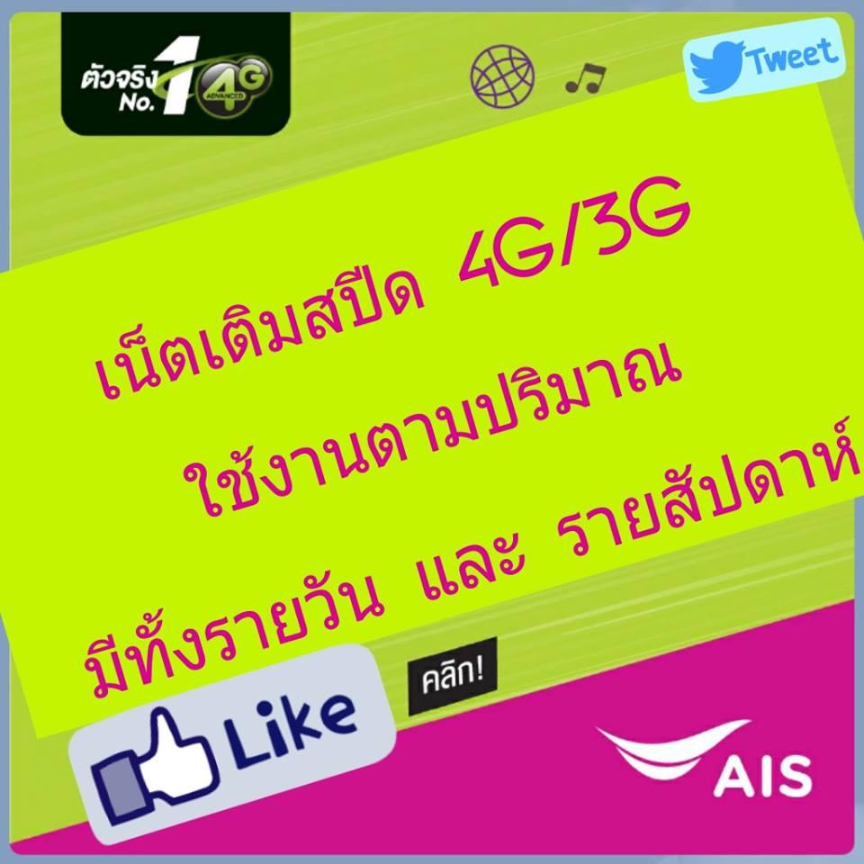 เน็ตเติมสปีด 4G/3G