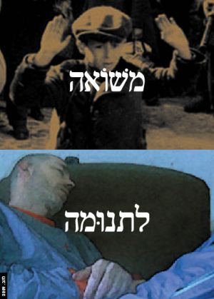משואה לתנומה