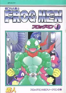 [遊人] 超DNA戦士 フロッグマン 第01巻