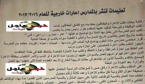 فتح باب اعارات خارجية للمعلمين والمعلمات لعام 2016 / 2017 بالدول العربية والخليج وغيرهم